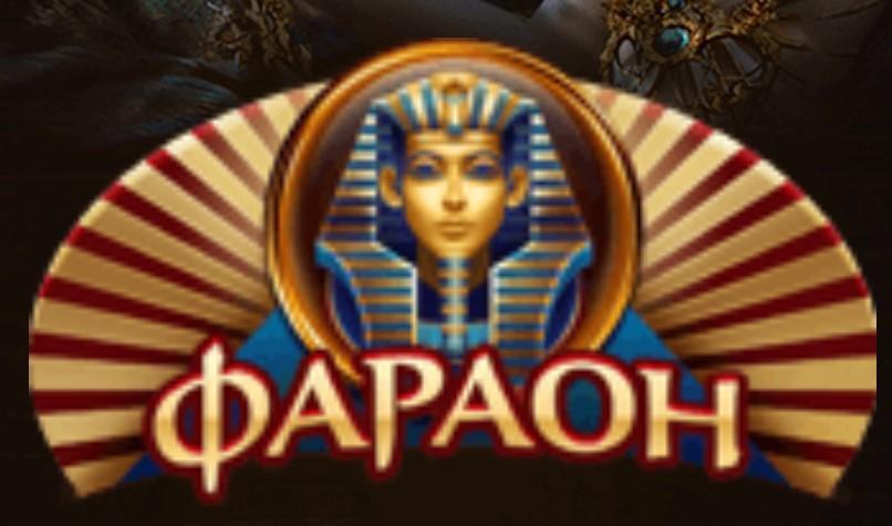 Описание игры Фараон